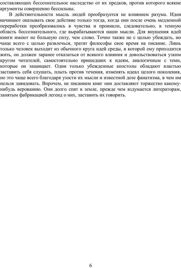 PDF. Психология народов и масс. Лебон Г. Страница 5. Читать онлайн