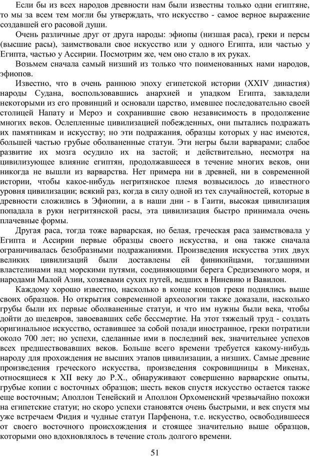 PDF. Психология народов и масс. Лебон Г. Страница 50. Читать онлайн