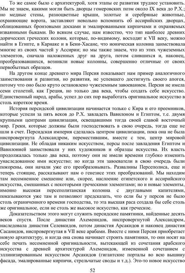 PDF. Психология народов и масс. Лебон Г. Страница 51. Читать онлайн