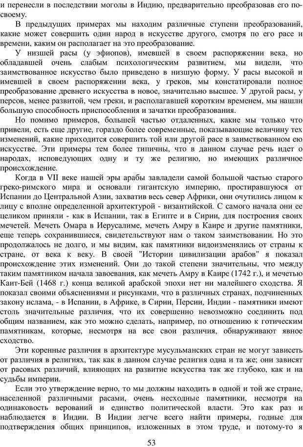 PDF. Психология народов и масс. Лебон Г. Страница 52. Читать онлайн