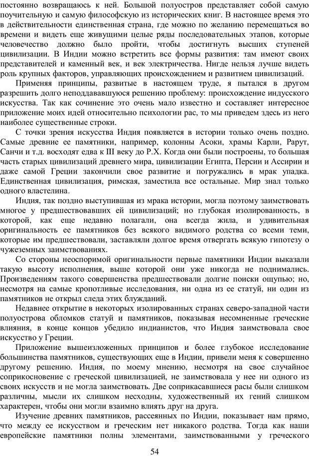 PDF. Психология народов и масс. Лебон Г. Страница 53. Читать онлайн