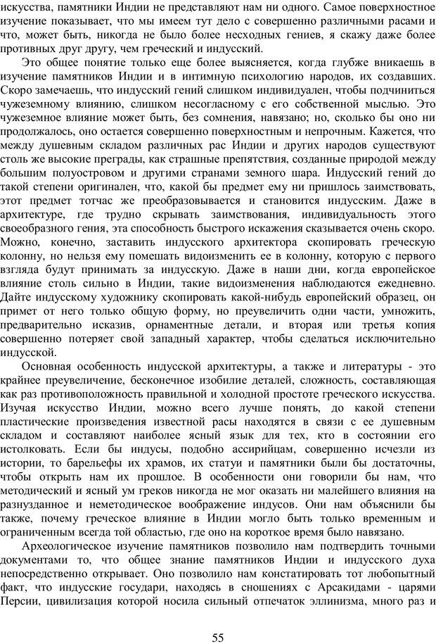 PDF. Психология народов и масс. Лебон Г. Страница 54. Читать онлайн