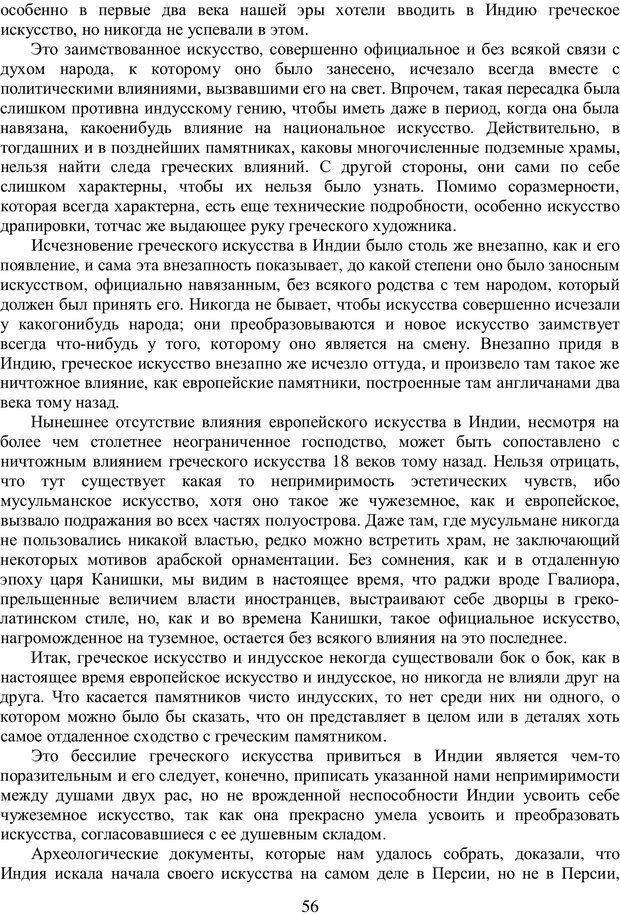PDF. Психология народов и масс. Лебон Г. Страница 55. Читать онлайн