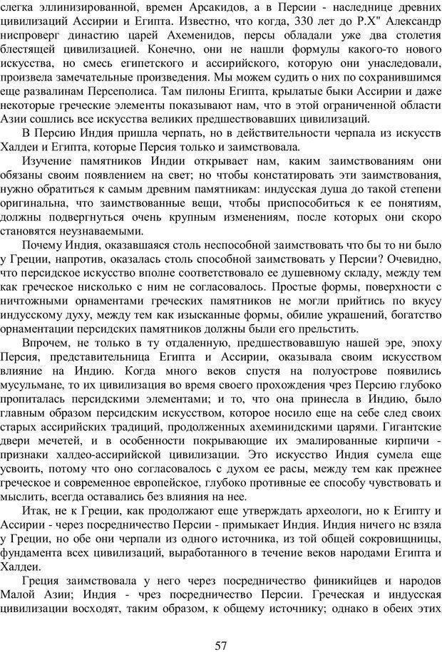 PDF. Психология народов и масс. Лебон Г. Страница 56. Читать онлайн