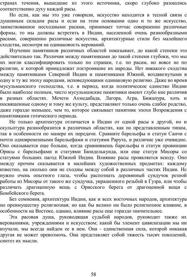 PDF. Психология народов и масс. Лебон Г. Страница 57. Читать онлайн