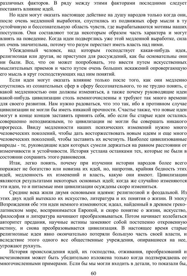 PDF. Психология народов и масс. Лебон Г. Страница 59. Читать онлайн