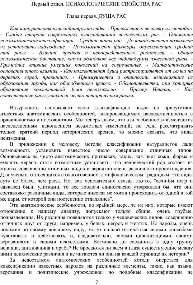 PDF. Психология народов и масс. Лебон Г. Страница 6. Читать онлайн