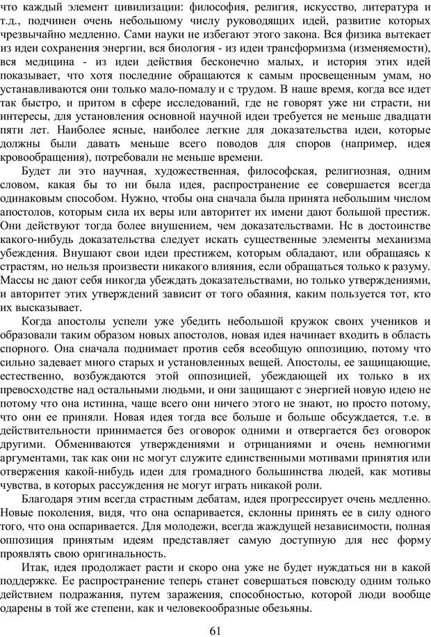 PDF. Психология народов и масс. Лебон Г. Страница 60. Читать онлайн