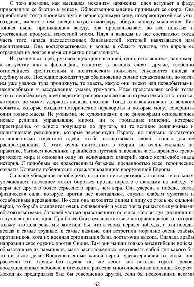 PDF. Психология народов и масс. Лебон Г. Страница 61. Читать онлайн