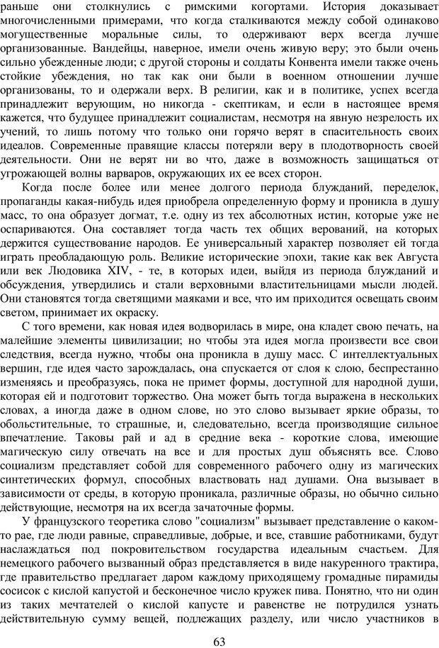 PDF. Психология народов и масс. Лебон Г. Страница 62. Читать онлайн
