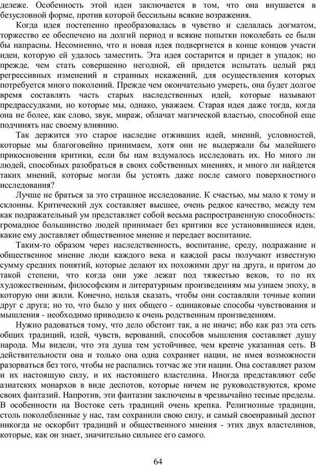 PDF. Психология народов и масс. Лебон Г. Страница 63. Читать онлайн