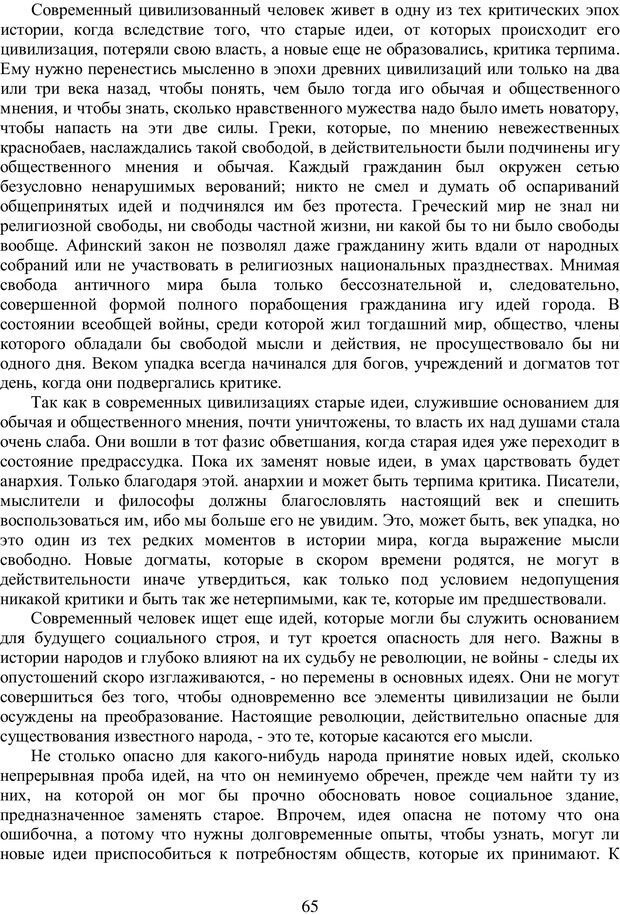 PDF. Психология народов и масс. Лебон Г. Страница 64. Читать онлайн