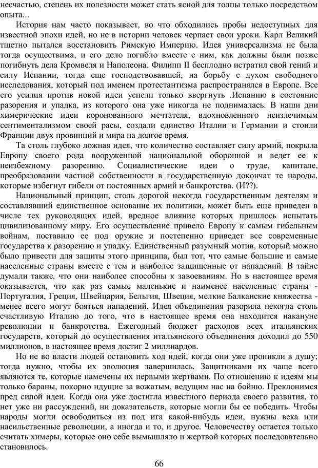 PDF. Психология народов и масс. Лебон Г. Страница 65. Читать онлайн