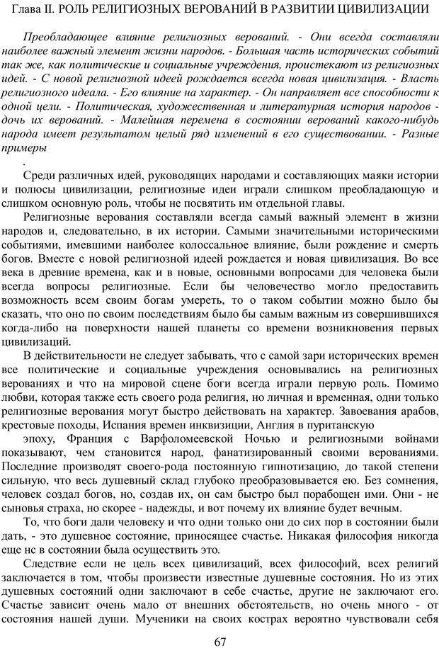 PDF. Психология народов и масс. Лебон Г. Страница 66. Читать онлайн