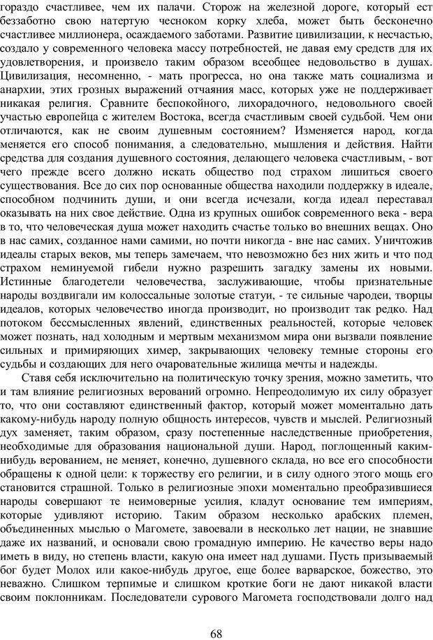 PDF. Психология народов и масс. Лебон Г. Страница 67. Читать онлайн