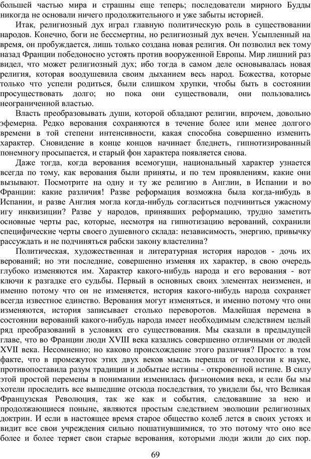 PDF. Психология народов и масс. Лебон Г. Страница 68. Читать онлайн
