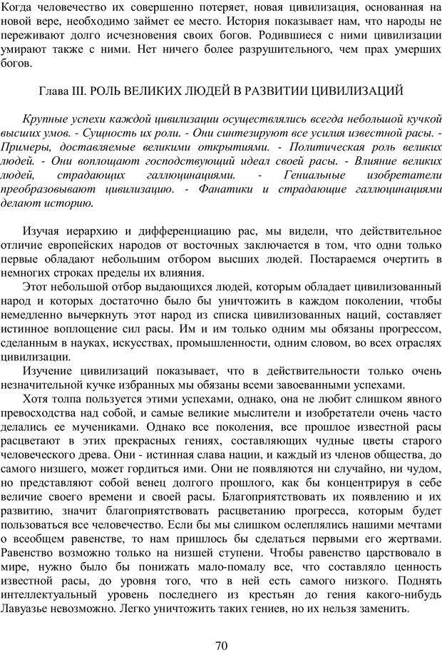 PDF. Психология народов и масс. Лебон Г. Страница 69. Читать онлайн