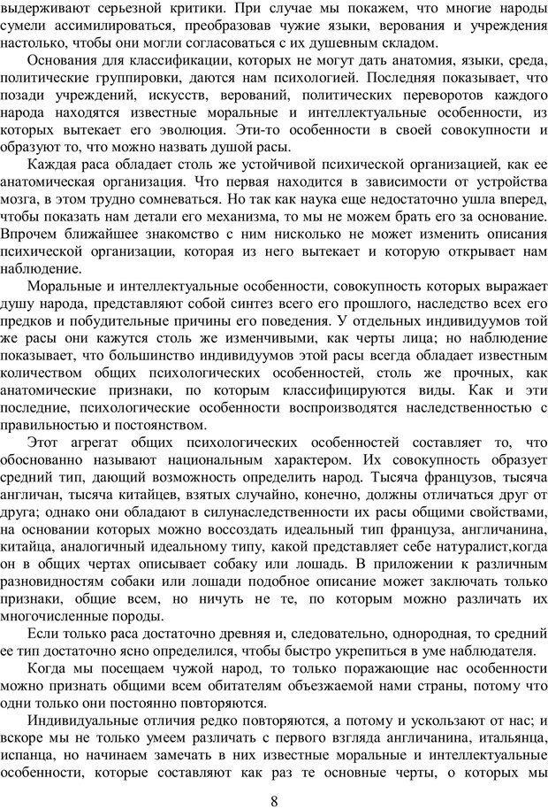 PDF. Психология народов и масс. Лебон Г. Страница 7. Читать онлайн