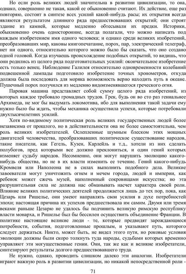 PDF. Психология народов и масс. Лебон Г. Страница 70. Читать онлайн