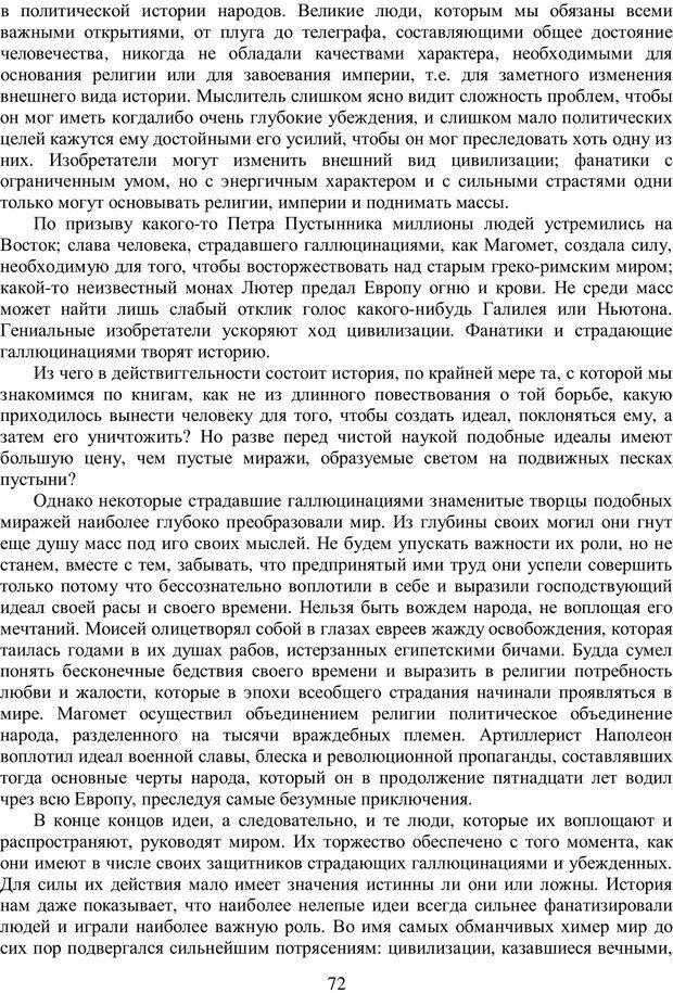 PDF. Психология народов и масс. Лебон Г. Страница 71. Читать онлайн