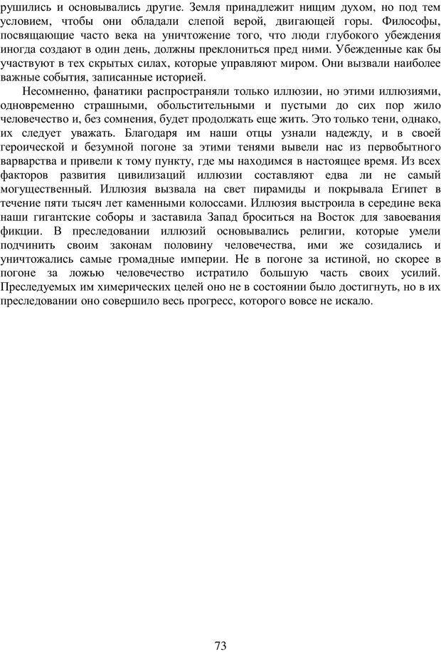 PDF. Психология народов и масс. Лебон Г. Страница 72. Читать онлайн