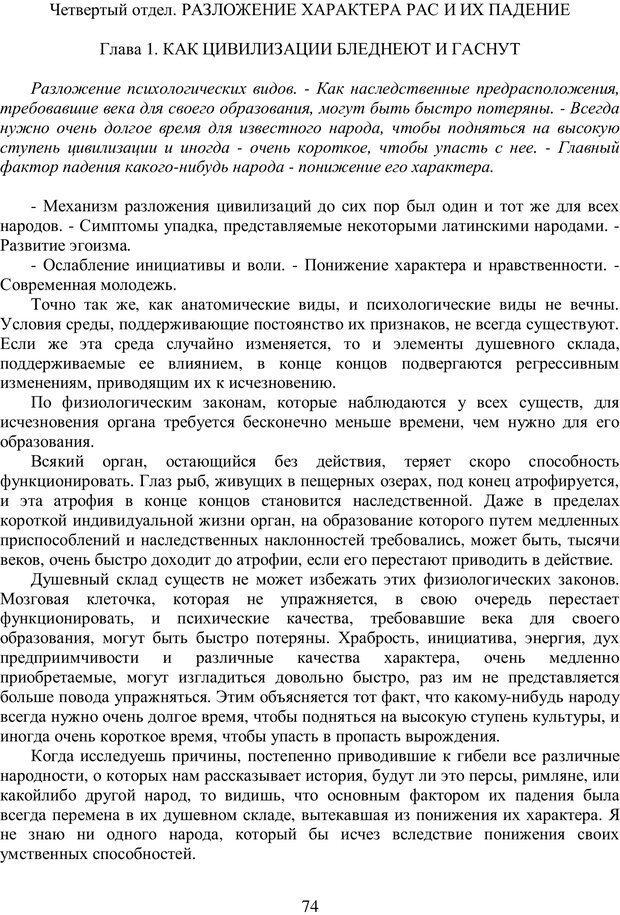 PDF. Психология народов и масс. Лебон Г. Страница 73. Читать онлайн