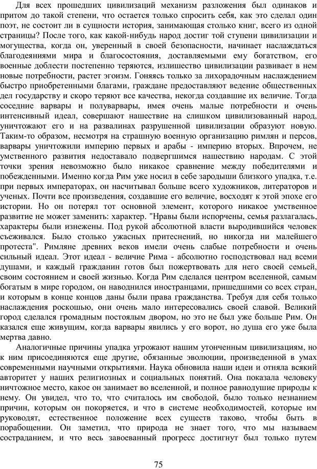 PDF. Психология народов и масс. Лебон Г. Страница 74. Читать онлайн