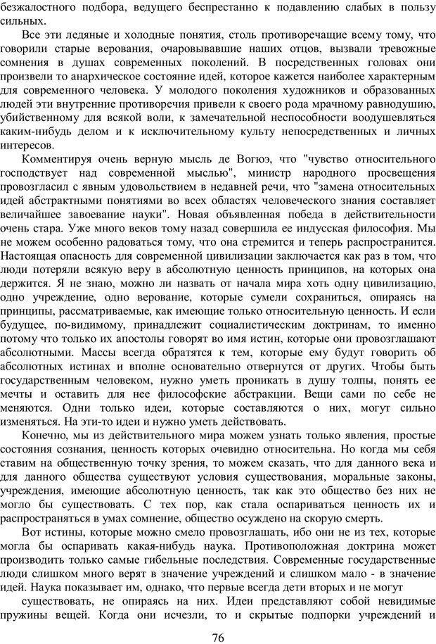 PDF. Психология народов и масс. Лебон Г. Страница 75. Читать онлайн