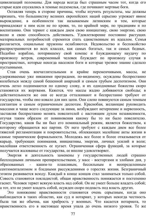 PDF. Психология народов и масс. Лебон Г. Страница 76. Читать онлайн