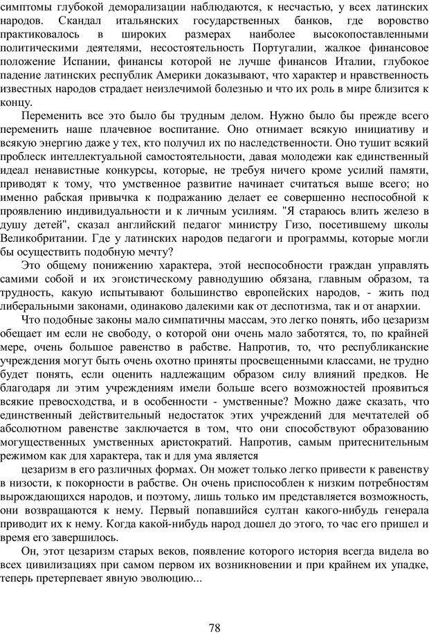 PDF. Психология народов и масс. Лебон Г. Страница 77. Читать онлайн