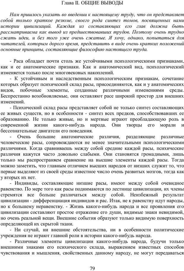 PDF. Психология народов и масс. Лебон Г. Страница 78. Читать онлайн
