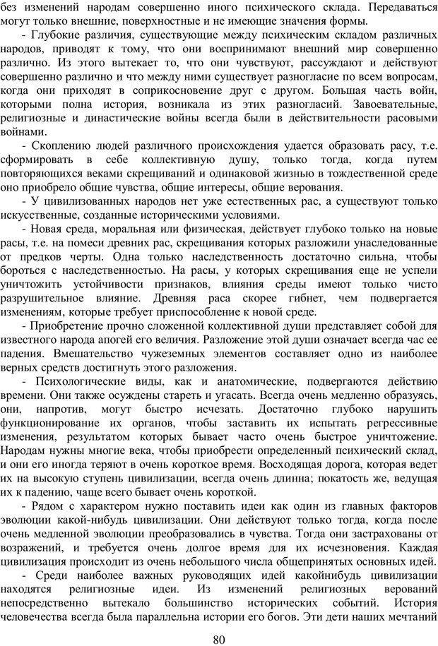 PDF. Психология народов и масс. Лебон Г. Страница 79. Читать онлайн