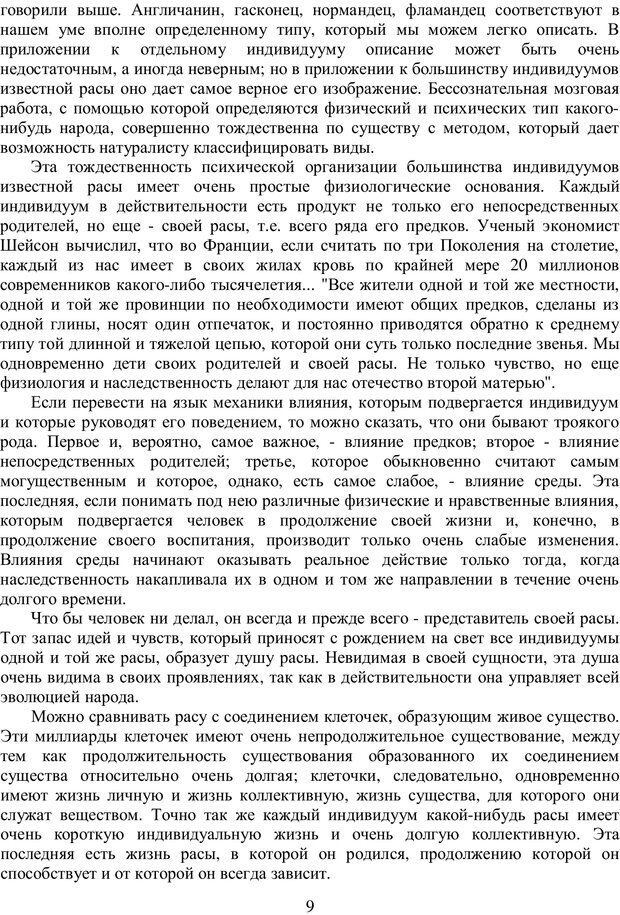 PDF. Психология народов и масс. Лебон Г. Страница 8. Читать онлайн