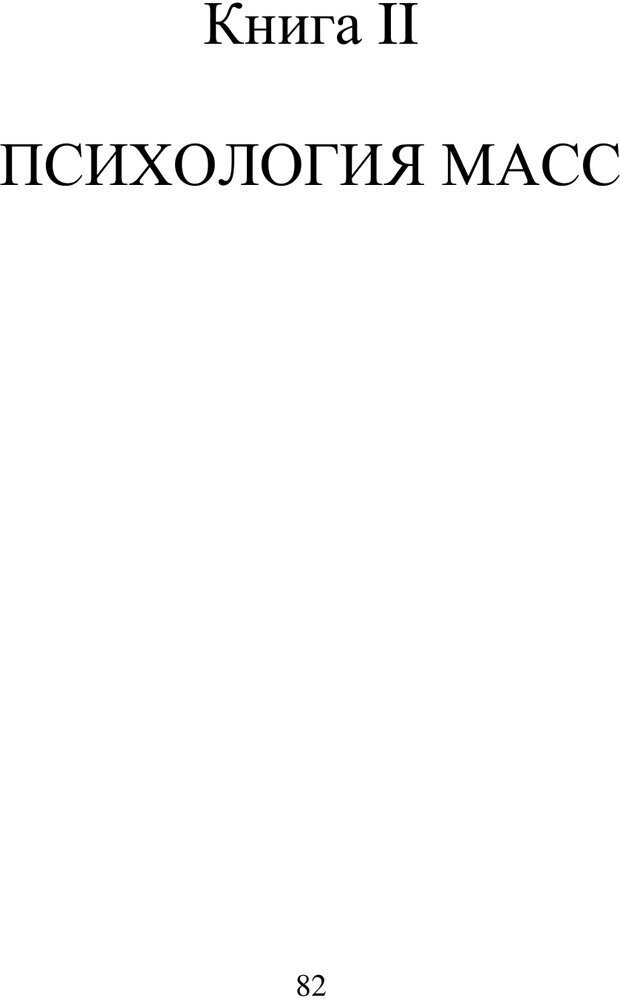 PDF. Психология народов и масс. Лебон Г. Страница 81. Читать онлайн