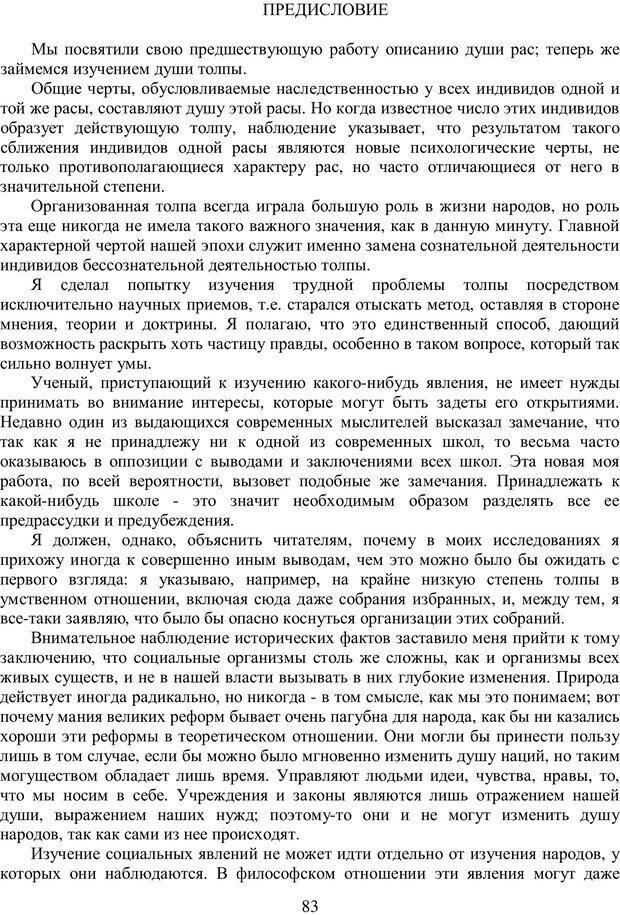 PDF. Психология народов и масс. Лебон Г. Страница 82. Читать онлайн