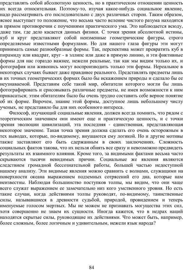 PDF. Психология народов и масс. Лебон Г. Страница 83. Читать онлайн