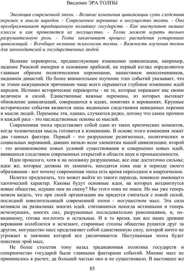 PDF. Психология народов и масс. Лебон Г. Страница 84. Читать онлайн
