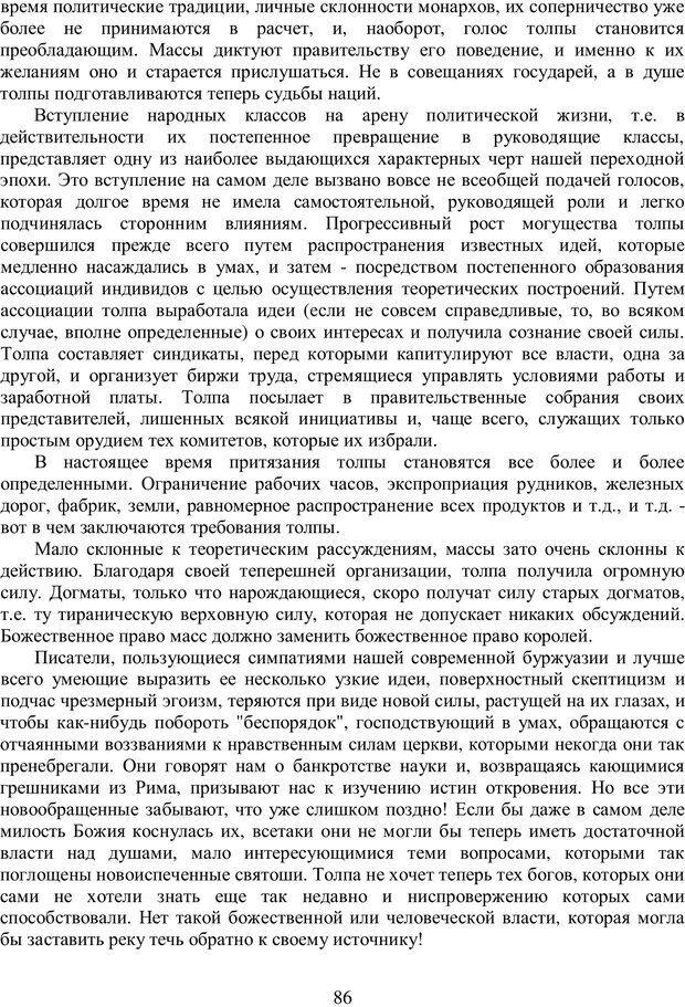 PDF. Психология народов и масс. Лебон Г. Страница 85. Читать онлайн