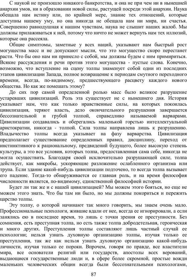 PDF. Психология народов и масс. Лебон Г. Страница 86. Читать онлайн