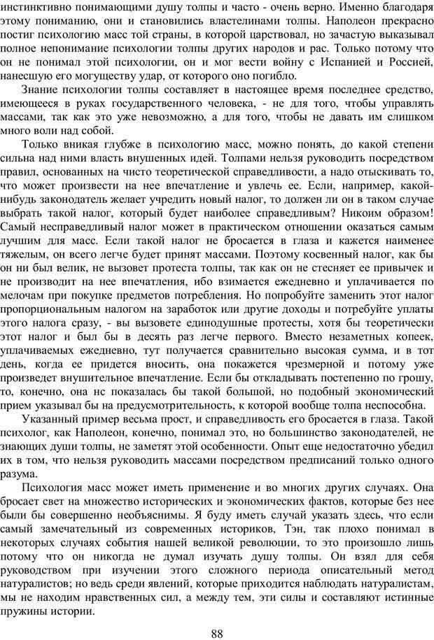PDF. Психология народов и масс. Лебон Г. Страница 87. Читать онлайн
