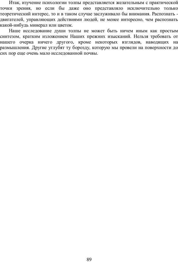PDF. Психология народов и масс. Лебон Г. Страница 88. Читать онлайн