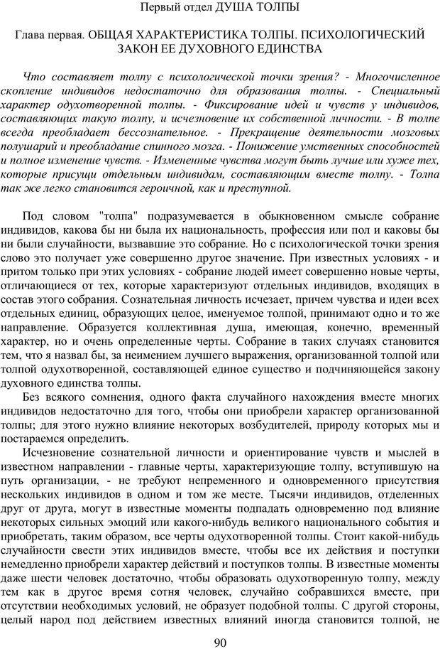 PDF. Психология народов и масс. Лебон Г. Страница 89. Читать онлайн