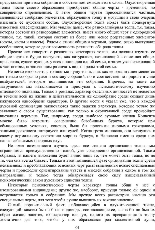 PDF. Психология народов и масс. Лебон Г. Страница 90. Читать онлайн