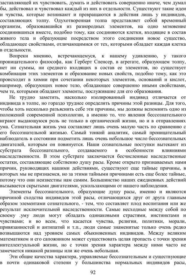 PDF. Психология народов и масс. Лебон Г. Страница 91. Читать онлайн