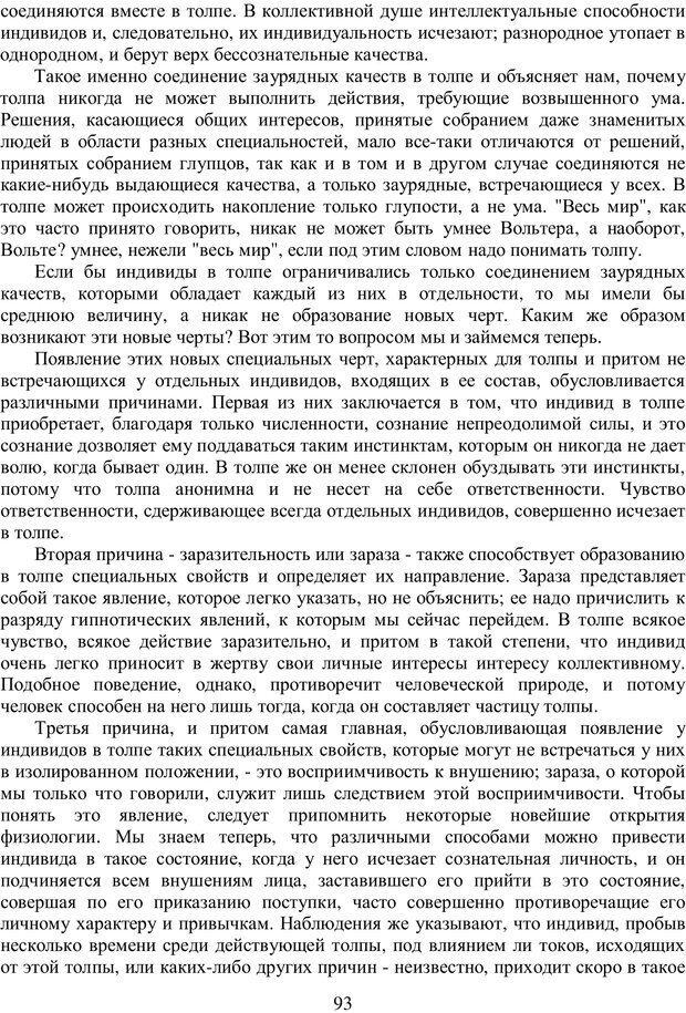 PDF. Психология народов и масс. Лебон Г. Страница 92. Читать онлайн