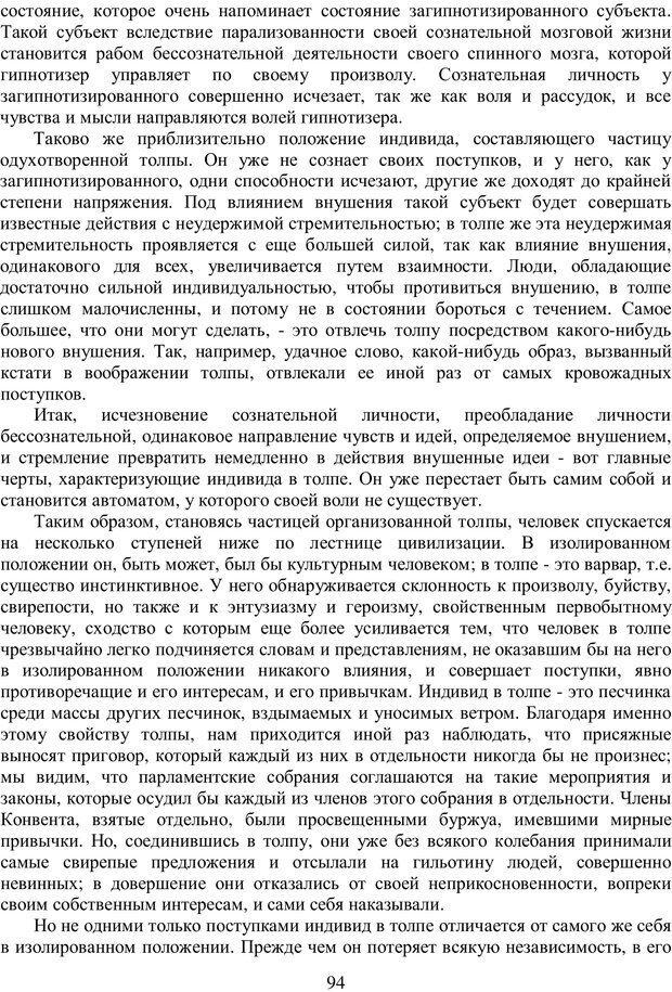 PDF. Психология народов и масс. Лебон Г. Страница 93. Читать онлайн
