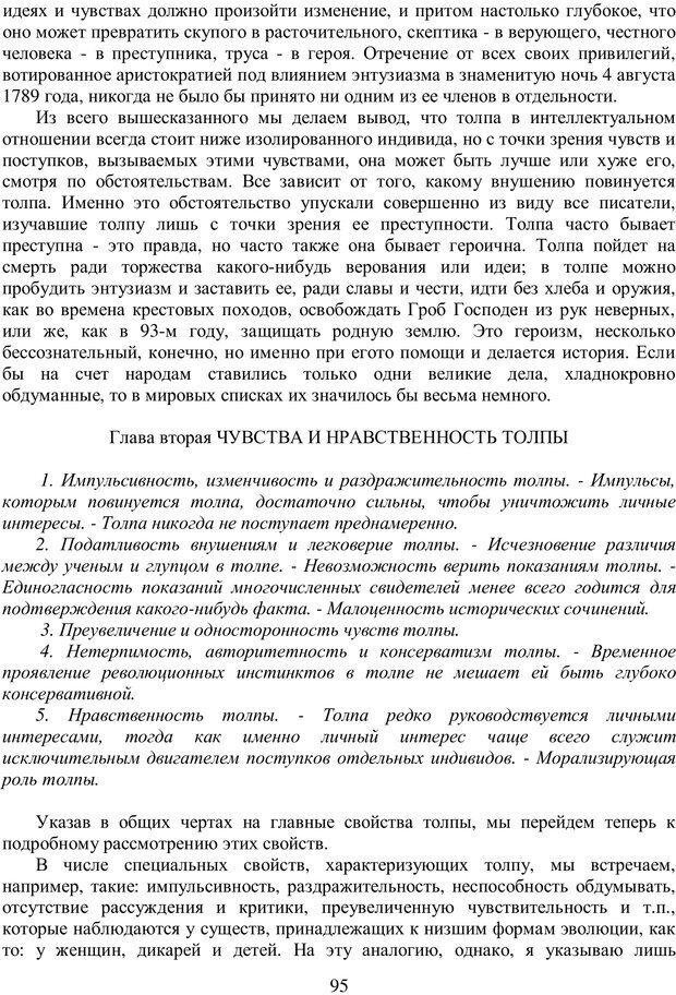 PDF. Психология народов и масс. Лебон Г. Страница 94. Читать онлайн