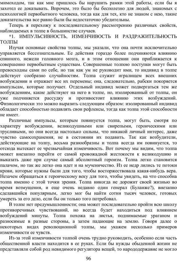 PDF. Психология народов и масс. Лебон Г. Страница 95. Читать онлайн