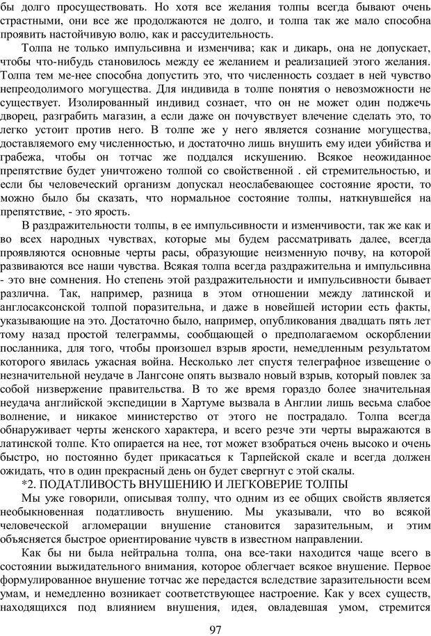 PDF. Психология народов и масс. Лебон Г. Страница 96. Читать онлайн