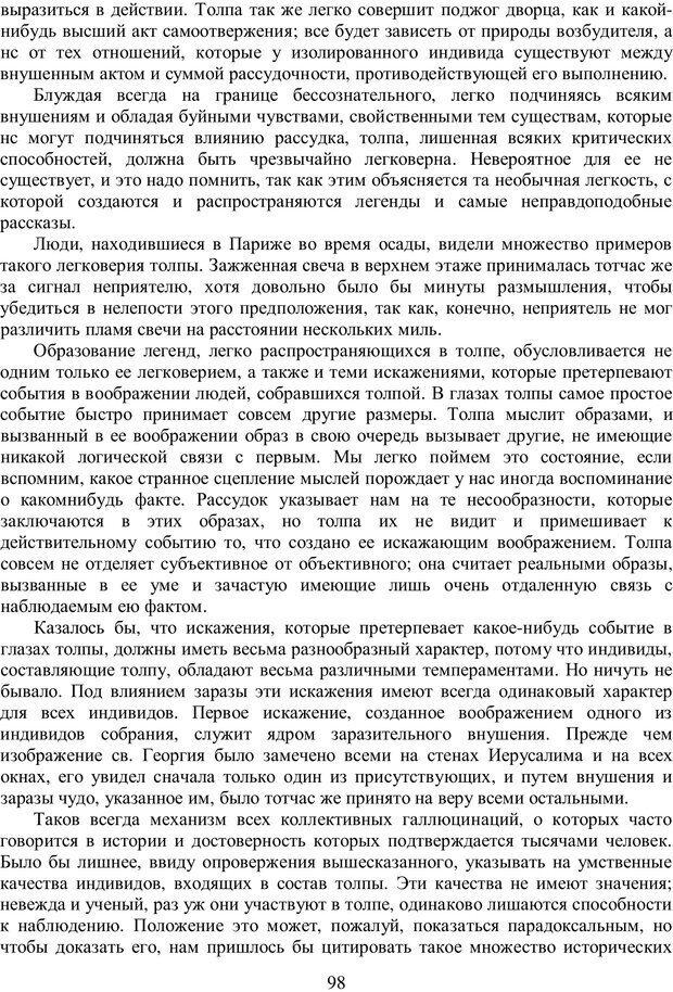 PDF. Психология народов и масс. Лебон Г. Страница 97. Читать онлайн